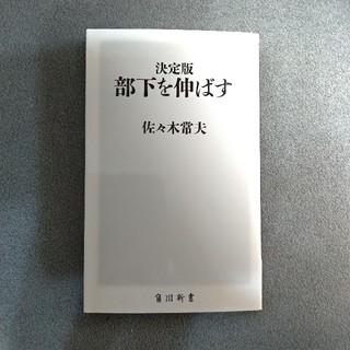角川書店 - 決定版 部下を伸ばす