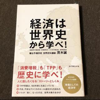 ダイヤモンド社 - 訳あり◾️経済は世界史から学べ! 茂木誠