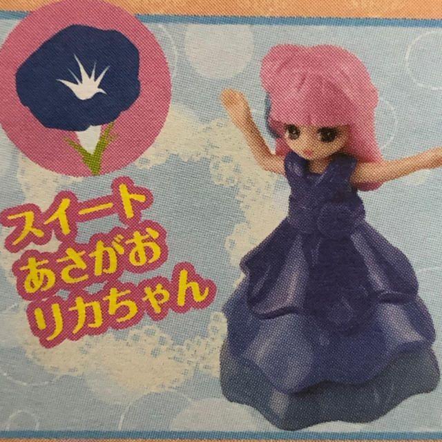 ハッピーセット スイートあさがおリカちゃん エンタメ/ホビーのおもちゃ/ぬいぐるみ(キャラクターグッズ)の商品写真