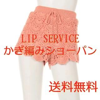 リップサービス(LIP SERVICE)のリップサービス鍵編みニットショートパンツオレンジ(ショートパンツ)