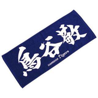ハンシンタイガース(阪神タイガース)の今季退団 鳥谷 フェイスタオル 完売続出!! 新品未使用★(応援グッズ)