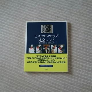 スマップ(SMAP)のビストロスマップ完全レシピ(料理/グルメ)