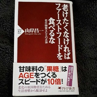 老けたくなければファーストフードを食べるな : 老化物質AGEの正体(健康/医学)