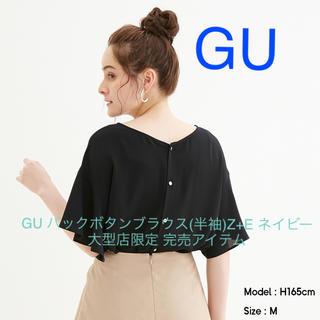 ジーユー(GU)の【新品タグ付き】GU バックボタンブラウス ネイビー M 半袖 フレアスリーブ(シャツ/ブラウス(半袖/袖なし))