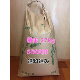 H30年度米 ヒノヒカリ(米/穀物)