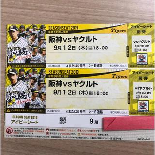 ハンシンタイガース(阪神タイガース)の阪神 vs ヤクルト 9月12日(木) 甲子園 アイビーシート ペアチケット(野球)