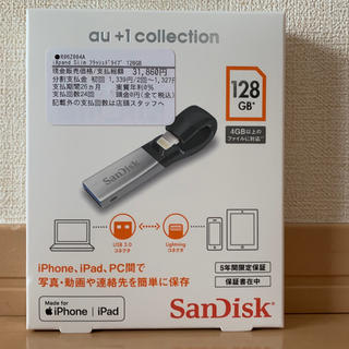 エーユー(au)のau +1 collection  128GB(その他)