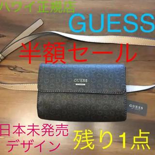 ゲス(GUESS)の日本未発売デザイン‼️ハワイ正規店GUESS⭐️半額セール⭐️先着1名(ボディバッグ/ウエストポーチ)