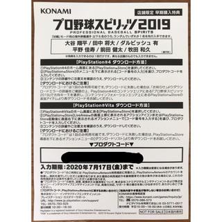 コナミ(KONAMI)のプロスピ2019 早期購入者特典(家庭用ゲームソフト)