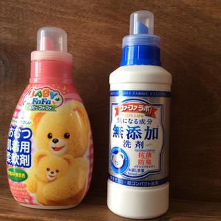 フェフェ(fafa)のベビーファーファ無添加洗剤赤ちゃん肌着柔軟剤★空ボトル2点セットピンク青(おむつ/肌着用洗剤)