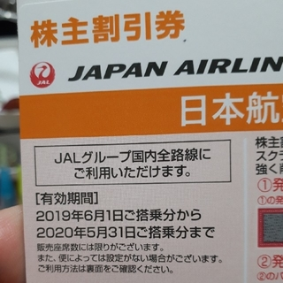 JAL(日本航空) - JAL株主優待券 ANAもあり