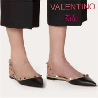 ヴァレンティノガラヴァーニ(valentino garavani)の☆新品☆ ヴァレンティノロックスタッズ  フラットサンダル(バレエシューズ)