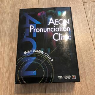 イオン(AEON)のイーオン AEON Pronunciation Clinic 発音教材(語学/参考書)
