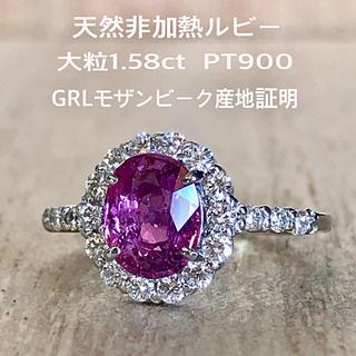 天然 非加熱 ルビー ダイヤ リング 大粒1.58ct GRLモザンビーク産(リング(指輪))