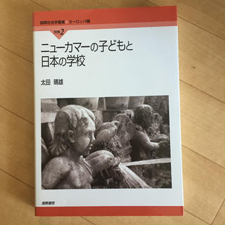 ニュ-カマ-の子どもと日本の学校(人文/社会)