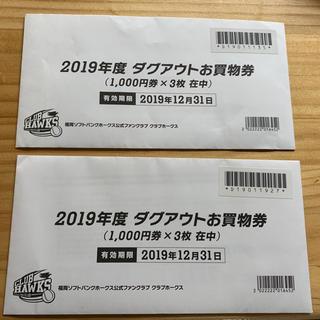 フクオカソフトバンクホークス(福岡ソフトバンクホークス)のダグアウトお買物券 × 2(野球)