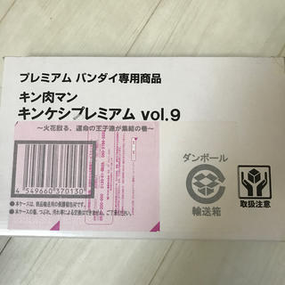バンダイ(BANDAI)のキン肉マン キンケシプレミアム Vol.9(キャラクターグッズ)