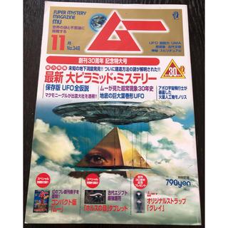 ガッケン(学研)のムー  2009年 11月号(趣味/スポーツ)