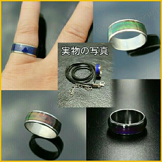 ❤ムードリング カラーチェンジ 不思議なリング 12色 お守り ペンダントトップ メンズのアクセサリー(リング(指輪))の商品写真