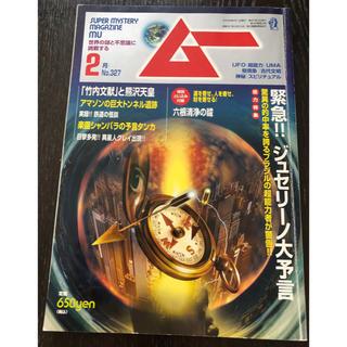 ガッケン(学研)のムー 2008年 02月号 (趣味/スポーツ)
