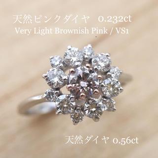 天然ピンクダイヤ 0.232ct VS1 リング 天然ダイヤ 0.56ct PT(リング(指輪))