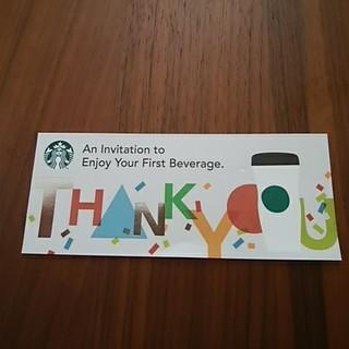 スターバックスコーヒー(Starbucks Coffee)のスターバックス ドリンクチケット(その他)