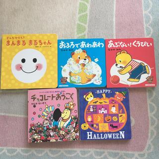 ミキハウス(mikihouse)の絵本 5冊(絵本/児童書)