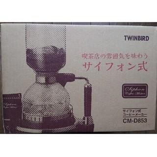 ツインバード(TWINBIRD)のサイフォン式コーヒーメーカー(コーヒーメーカー)