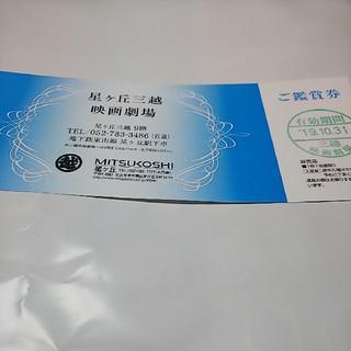 星ヶ丘 三越 映画鑑賞券 1枚(その他)