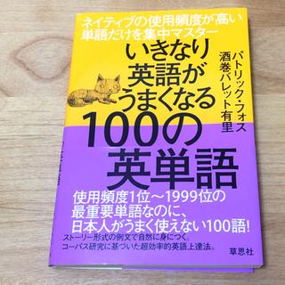 いきなり英語がうまくなる100の英単語(語学/参考書)