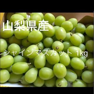 山梨県産 シャインマスカット ぶどう 1キロ(フルーツ)