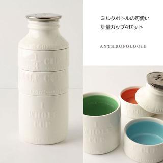 アンソロポロジー(Anthropologie)のアンソロポロジー 計量カップ4点セット ミルクボトル パーティーに(食器)