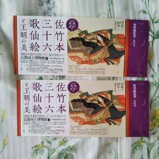 京都国立博物館 佐竹本三十六歌仙展 チケット 2枚3200円→2枚1980円(美術館/博物館)
