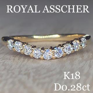 ロイヤルアッシャー K18カーブエタニティダイヤモンドリング 0.28ct 美品(リング(指輪))