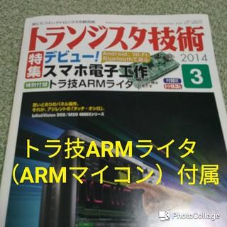 トランジスタ技術 2014年 03月号 +仕上げ部品セット(コンピュータ/IT)