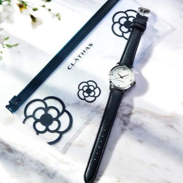 CLATHAS(クレイサス)のsteady. 付録 クレイサス セット  腕時計 財布 レディースのファッション小物(腕時計)の商品写真