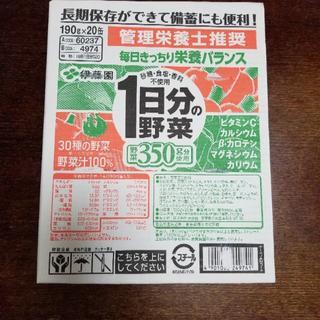 イトウエン(伊藤園)の伊藤園 1日分の野菜 (缶) 190g×20本 (ソフトドリンク)