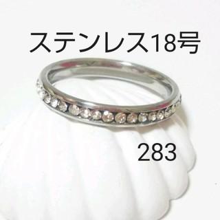 ステンレスリング 283(リング(指輪))