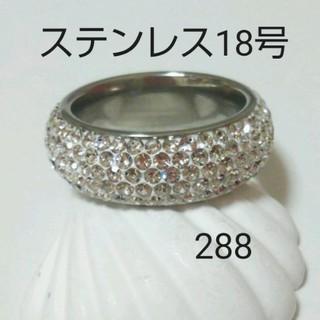 ステンレスリング 288(リング(指輪))
