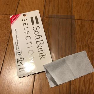 ソフトバンク(Softbank)のiPhone5 反射防止保護フィルム ソフトバンク(保護フィルム)