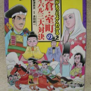 【送料込】鎌倉・室町のライバル三大対決 (絵本/児童書)