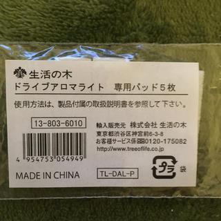 セイカツノキ(生活の木)の生活の木 ドライブアロマライト 専用パッド5枚×4セット(アロマポット/アロマランプ/芳香器)