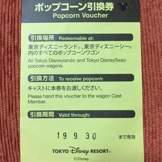 ディズニー(Disney)のディズニーポップコン引換券(その他)