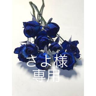 ドライフラワー 染め薔薇 かすみ草 枝付き(ドライフラワー)