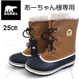 ソレル(SOREL)のSOREL YOOT PAC TP MESQUITE 25㎝ ★新品(ブーツ)
