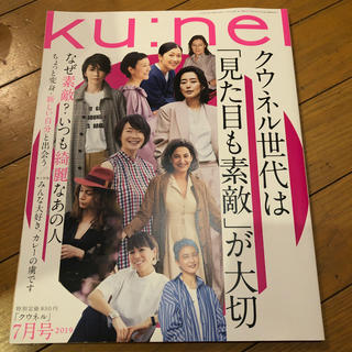 ku:nel (クウネル) 2019年 07月号 (生活/健康)