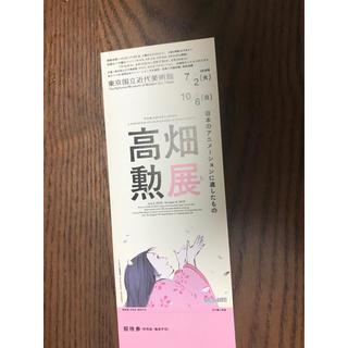 高畑勲展 チケット1枚(美術館/博物館)