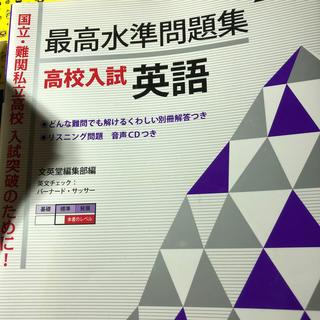 オウブンシャ(旺文社)の最高水準問題集高校入試英語(語学/参考書)