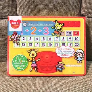 ミキハウス(mikihouse)の【新品未使用】mikiHOUSE 音のでるおもちゃ絵本 すうじ ミキハウス(知育玩具)