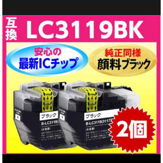 brother - brother LC3119BK ブラック 2本セット 最新 顔料インク